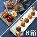 【30代男性】決戦のバレンタイン!手作りチョコではなく高級本命チョコはどれ?