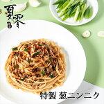 夏零まぜそば特製葱ニンニク食べログアワードGOLD受賞フレンチの名店送料無料台湾お取り寄せグルメギフト中華もちもちプレゼント内祝いエクアトゥール
