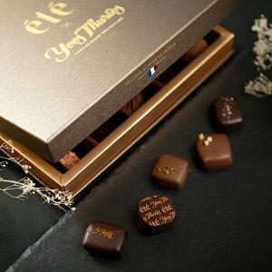 ete×イヴ・チュリエス(20ヶ入) 幻のフレンチレストラン【été】と奇跡のコラボ爽やかなオレンジピールがカカオ70%ダークチョコと相性抜群 ホワイトデー チョコレート ギフト 2020 高級