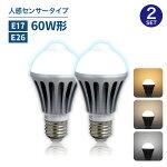 【2個セット】人感センサー付きLED電球60W形相当電球色自然色昼白色E17E26