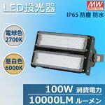 【送料無料】LED投光器100W10000lmIP65防水防塵屋内外兼用角度調整電球色昼白色