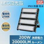 【送料無料】LED投光器200W20000lmIP65防水防塵屋内外兼用角度調整電球色昼白色