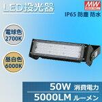 【送料無料】LED投光器50W5000lmIP65防水防塵屋内外兼用角度調整電球色昼白色