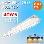 【送料無料】【逆富士型】LEDベースライト40W形消費電力32W2灯式一体型LEDベースライト1200mm