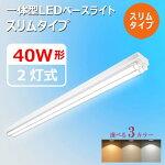 【スリムタイプ】LEDベースライト40W形2灯式
