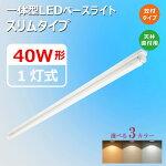 LEDベースライト40W形1灯式スリムタイプ