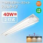 【送料無料】【片側配線】【逆富士型】LEDベースライト40W形消費電力32W2灯式一体型LEDベースライト1200mm