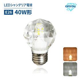 LEDシャンデリア電球クリスタルタイプ 40W形相当 E26 ボールタイプ シャンデリア球 led 電球 電球色 昼白色 工事不要 シャンデリア キラキラ 新型(RDW-CRSTLBAL-L)