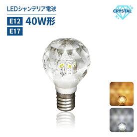 LEDシャンデリア電球クリスタルタイプ 40W形相当 E17 E12 ボールタイプ シャンデリア球 led 電球 電球色 昼白色 工事不要 シャンデリア キラキラ 新型(RDW-CRSTLBAL-S)