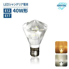 LEDシャンデリア電球クリスタルタイプ 40W形相当 E17 E12 ダイヤモンドタイプ シャンデリア球 led 電球 電球色 昼白色 工事不要 シャンデリア キラキラ 新型(RDW-CRSTLDIA)