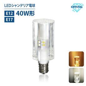 LEDシャンデリア電球クリスタルタイプ 40W形相当 E17 E12 フラワータイプ シャンデリア球 led 電球 電球色 昼白色 工事不要 シャンデリア キラキラ 新型(RDW-CRSTLFLO)