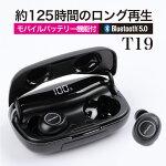 【送料無料】ワイヤレスイヤホンBluetooth5.0高音質Hi-FiサウンドAACコーデック対応IPX5防水自動ペアリング収納時自動充電軽量コンパクト