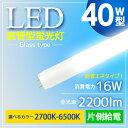 LED蛍光灯 40W 広角300度 直管led 消費電力16W 超省エネタイプ【片側給電】LED蛍光灯 T8直管 120cm 40W形 電球色 白色…