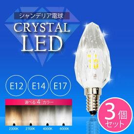 【3個セット】シャンデリア led LEDシャンデリア電球 クリスタル シャンデリア E12 E14 E17 40W形相当 消費電力3.5W 450lm 濃い電球色 電球色 自然色 昼白色