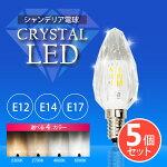 【5個セット】LEDシャンデリア電球40W形相当消費電力3.5W450lm濃い電球色電球色自然色昼白色E12E14E17