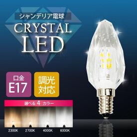 【調光対応】LEDシャンデリア電球 E12 E14 E17 クリスタル シャンデリア e17 40W形相当 消費電力3.5W 450lm 濃い電球色 電球色 自然色 昼白色