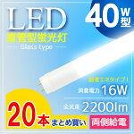 【両側給電】【20本セット】LED蛍光灯T8直管120cm40W形消費電力16W電球色白色昼光色2200lm口金G13