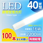 【両側給電】【100本セット】LED蛍光灯T8直管120cm40W形消費電力16W電球色白色昼光色2200lm口金G13