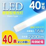 【両側給電】【40本セット】LED蛍光灯T8直管120cm40W形消費電力16W電球色白色昼光色2200lm口金G13