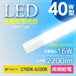 【両側給電】【10本セット】LED蛍光灯T8直管120cm40W形消費電力16W電球色白色昼光色2200lm口金G13