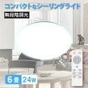 【送料無料】シーリングライト 6畳 LEDシーリングライト 6畳 LED リモコン付 調光 シーリング ライト 24w 照明 明るい…