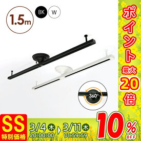 【SS特別価格!】ダクトレール ライティングレール ライティングレール ダクトレール1.5m ブラック ホワイト ダクトレール スポットライト