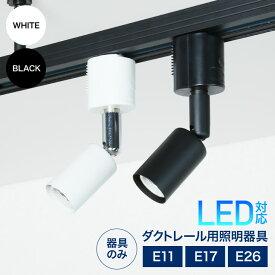 ダクトレール用スポットライト器具 E26 E17 E11 LED対応 照明器具 間接照明用器具 照明 配線ダクトレール用器具 スポットライト おしゃれ レールライト ライティングレール ダクトレール ブラック ホワイト ※器具のみ
