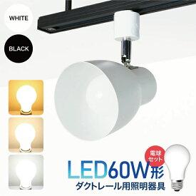 ダクトレール用スポットライト器具とLED電球のお得なセット販売【LED電球付き】60W形相当 E26 電球色 自然色 昼白色 おしゃれ レールライト 間接照明 ライティングレール シーリングライト(RDW-L600-NGM-E26-SET)