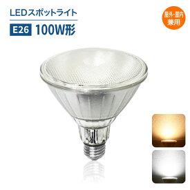 LEDビーム電球 100W形 消費電力10W 電球色 昼白色 PAR38 防湿 防雨 屋内外兼用 E26