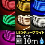【送料無料】LEDチューブライト単色防水10m