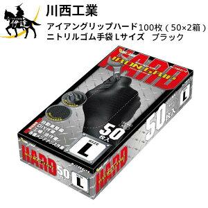 川西工業(/A) アイアングリップハード ニトリルゴム手袋 ブラック Lサイズ <100枚(50枚入×2箱)> 黒 [2064BK-L]