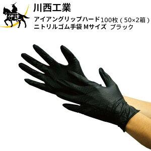 川西工業(/A) アイアングリップハード ニトリルゴム手袋 ブラック Mサイズ <100枚(50枚入×2箱)> 黒 [2064BK-M]