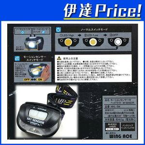 WINGACEモーションセンサー付ヘッドライトエムセンサー[MHL-3W]