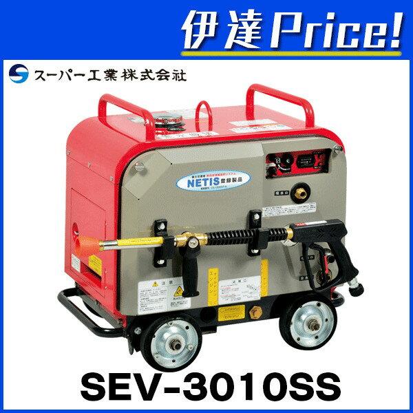 スーパー工業 ガソリンエンジン式高圧洗浄機(防音型) [SEV-3010SS]