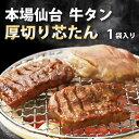 ★厚切り芯たん塩仕込み 130g02P03Dec16【牛タン】【ギフト】ES-1b