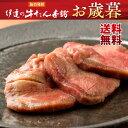 お歳暮【送料無料】厚切り芯たん塩仕込み 390g ES-3 【牛タン 牛肉 肉 ギフト】