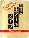 牛テールスープ(1袋) 250g【牛タン】
