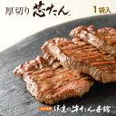 厚切り芯たん塩仕込み 130g【牛タン】【ギフト】ES-1b