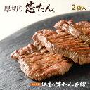 厚切り芯たん塩仕込み 260g 【牛タン】【楽ギフ_のし】ES-2