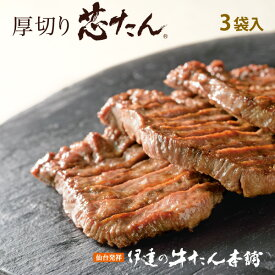 厚切り芯たん塩仕込み 390g ES-3 【仙台 牛タン 牛肉 肉 ギフト】