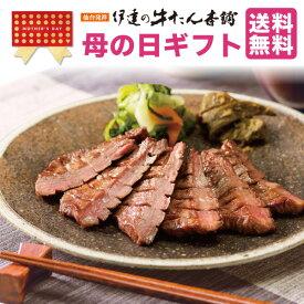 送料無料 母の日にも 厚切り芯たん塩仕込み 390g ES-3 【仙台 牛タン 牛肉 肉 ギフト 父の日】