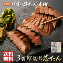 ノンストップ!で紹介!仙台牛タン 厚切り芯たん塩仕込み 360g [たん元 スライス 牛肉 肉 焼肉 高級肉 贈り物 ギフト…
