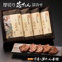 厚切り芯たん塩仕込み(ギフト箱入り)130g×4包【牛タン 牛肉 肉 ギフト】 ES-4