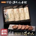 ノンストップ!で紹介!仙台牛タン 厚切り芯たん塩仕込み 120g×4包 [たん元 スライス 牛肉 肉 焼肉 高級肉 贈り物 …