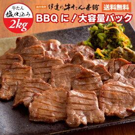 \BBQにおすすめ/<大容量 2kg>牛たん塩仕込み 【バーベキュー 牛タン 牛肉 肉 ギフト ご自宅用】 RS-2000