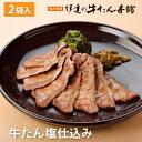 仙台発祥 伊達の牛たん塩仕込み(保冷箱入)200g【牛タン】【仙台名物】RS-2b
