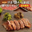 \送料無料/牛タン食べ比べセット(厚切り芯たん・味噌仕込み・いぶりスモークスライス)【牛タン 牛肉 肉 ギフト】 …
