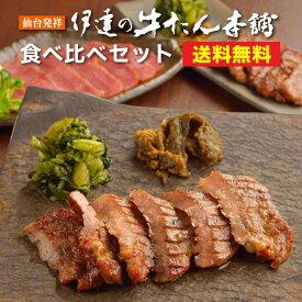 \送料無料/牛タン食べ比べセット(厚切り芯たん・味噌仕込み・いぶりスモークスライス)【牛タン 牛肉 肉 ギフト】 RMAE-1