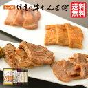 \送料無料/牛たん詰合せ 5包み入り(塩・味噌・薄切り塩厚切り芯たん塩2包)【牛タン 牛肉 肉 ギフト】RSMSE-3