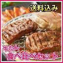 【送料込み】牛タン食べ比べセット(厚切り芯たん130g・味噌仕込み100g・いぶりスモークスライス)【牛タン】【仙台名…